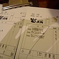 天狗居九酒屋 (5).JPG