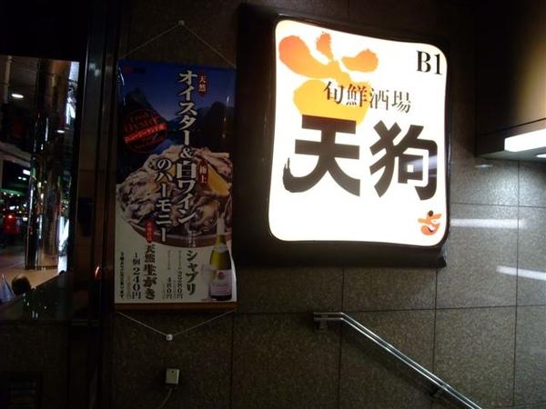 天狗居九酒屋 (6).JPG