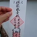 銀閣寺門票.JPG