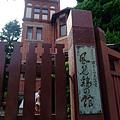 風見雞之館.JPG