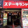 神戶牛排.JPG