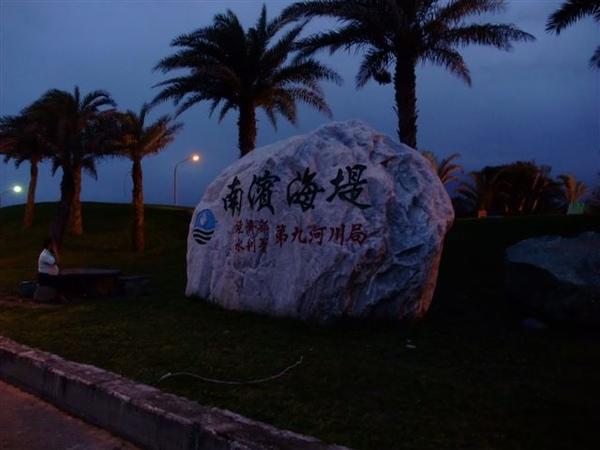 南濱公園 (5).JPG