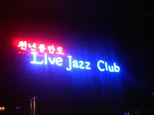 Jazz Bar (2).JPG
