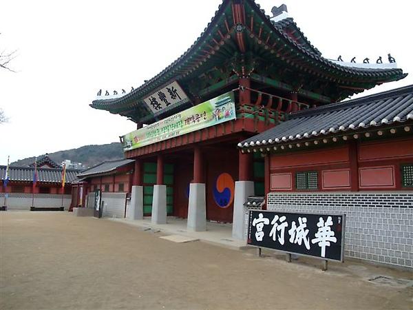 華城行宮 (3).JPG
