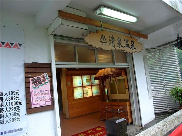 清泉溫泉 (3).JPG