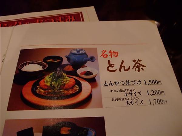 すずや茶泡飯 (3).JPG