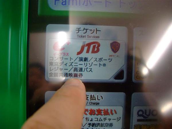 JTB購票 (2).JPG