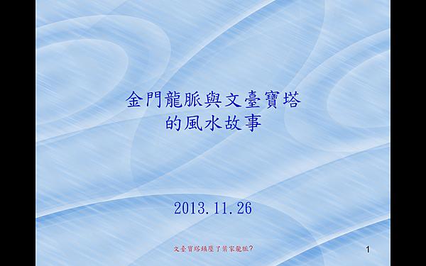 螢幕截圖 2013-12-01 18.35.25