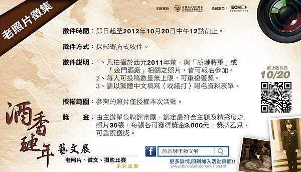 121005-酒香璉年藝文展老照片徵集1