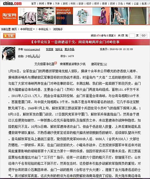 大陸淘寶網.jpg