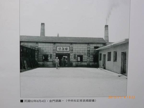 最初金酒廠房1