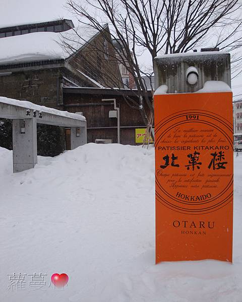 2014-1-23~27北海道旅行_016.jpg