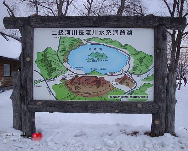 2014-1-23~27北海道旅行_103.jpg