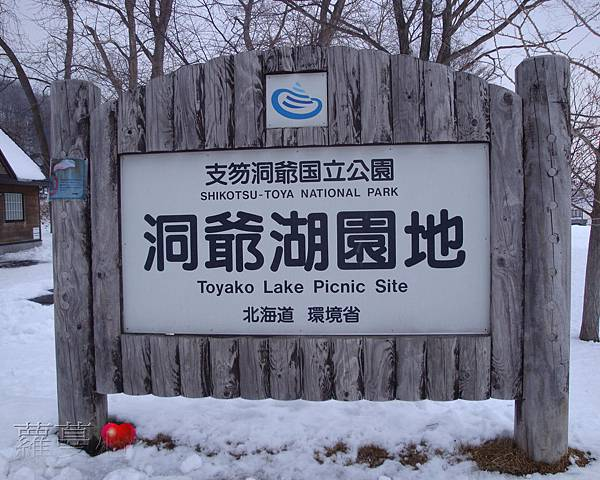 2014-1-23~27北海道旅行_104.jpg