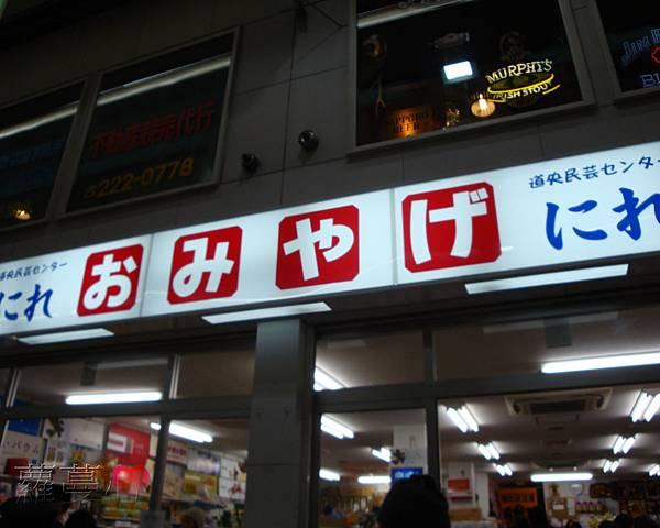 2014-1-23~27北海道旅行_126.jpg