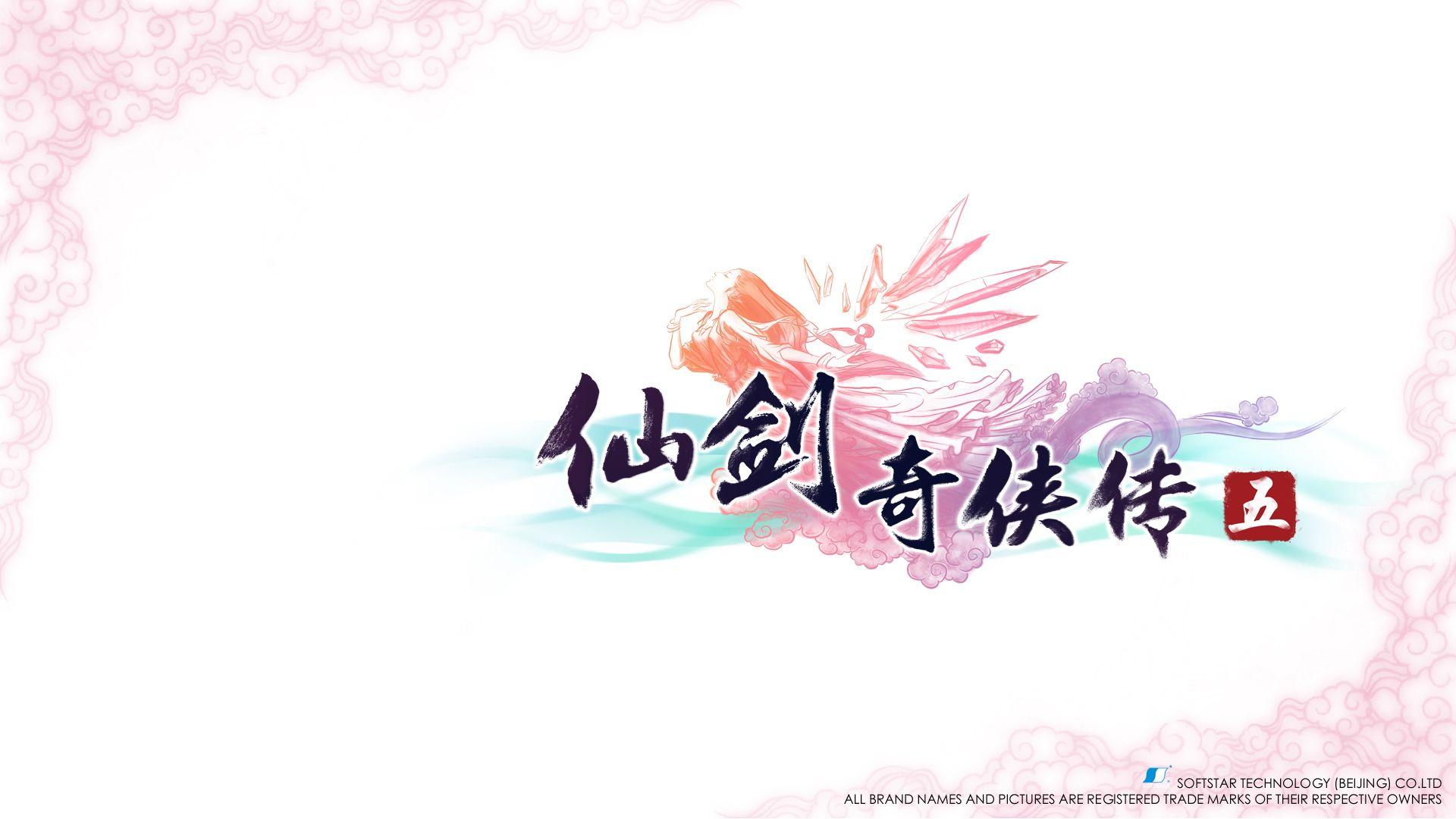 仙劍奇俠傳5.jpg
