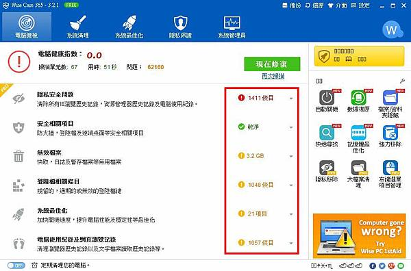 Wise Care 365 Pro 03
