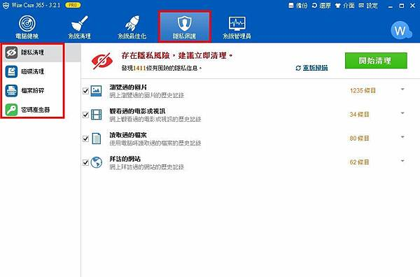 Wise Care 365 Pro 06