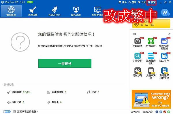 Wise Care 365 Pro  02