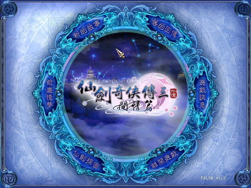 仙劍奇俠傳3.jpg