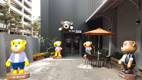 20170105 (1)泰迪熊博物館.jpg