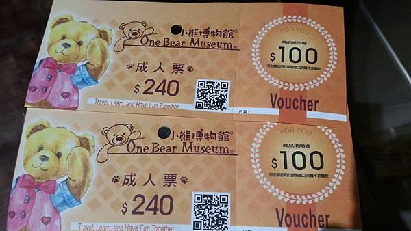 20170105 (2)泰迪熊博物館.jpg