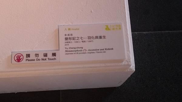20170722 (42)鶯歌陶瓷博物館.jpg