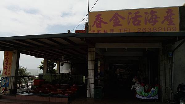 20170811 富基漁港 (14).jpg