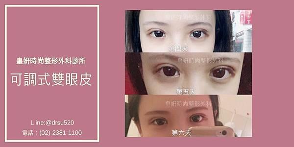 皇姸時尚整形外科診所.jpg