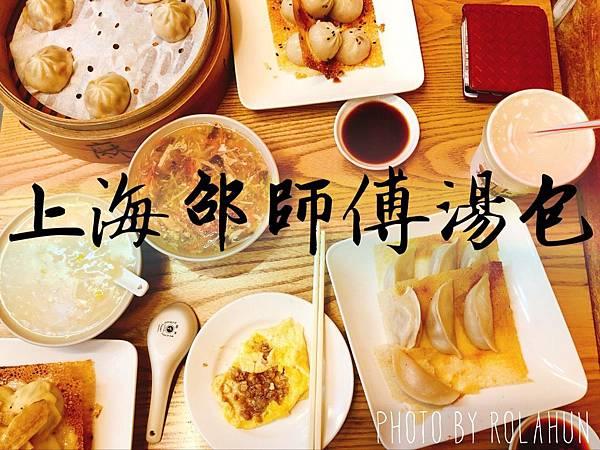 上海湯包_180719_0023.jpg