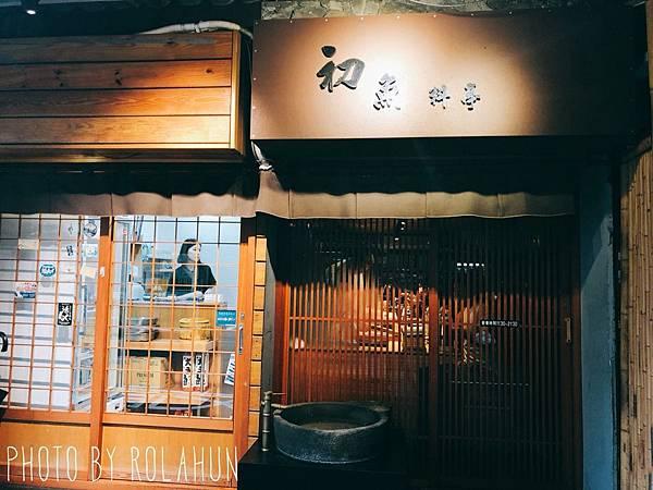 初魚料亭_180830_0001.jpg