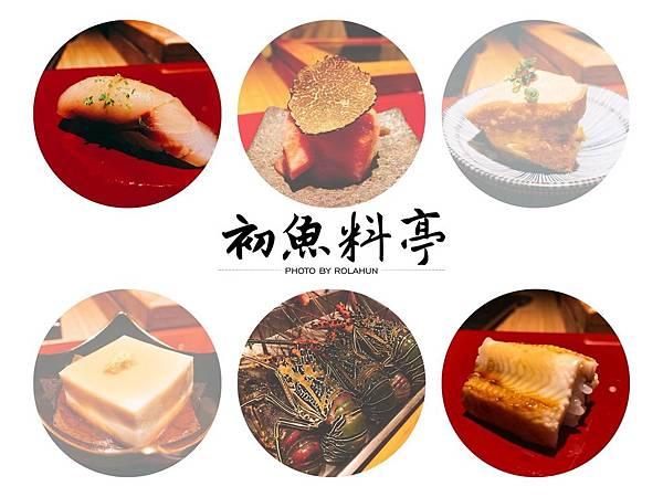 初魚料亭_180830_0023.jpg