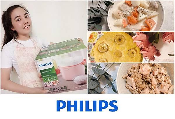 飛利浦 微電鍋HD3070 最強粉紅電鍋 10+1種模式 電鍋料理好簡單 白醬燉雞 日式炊飯 寵物蛋糕 食譜 推薦