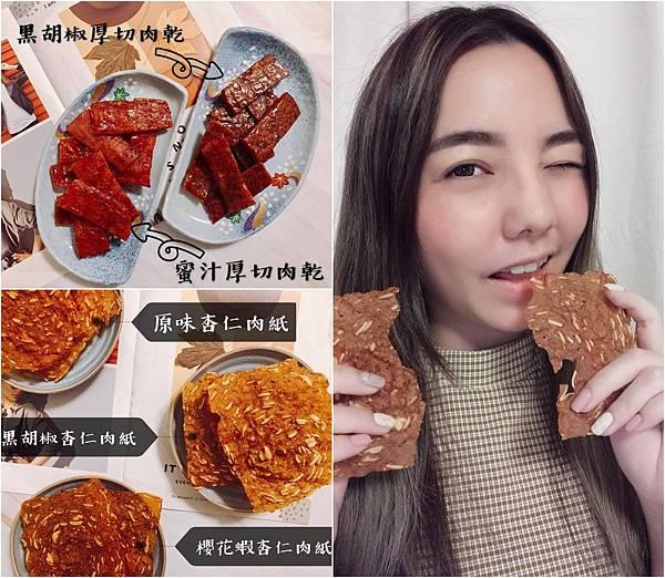 肉乾肉紙肉鬆