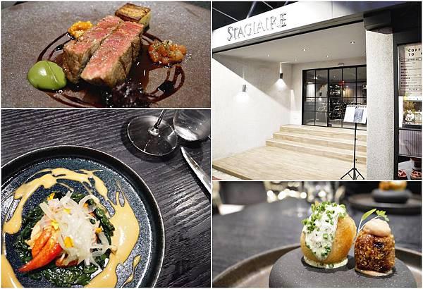 STAGIAIRE 實習生 台北 法式料理 創意料理 米其林 推薦