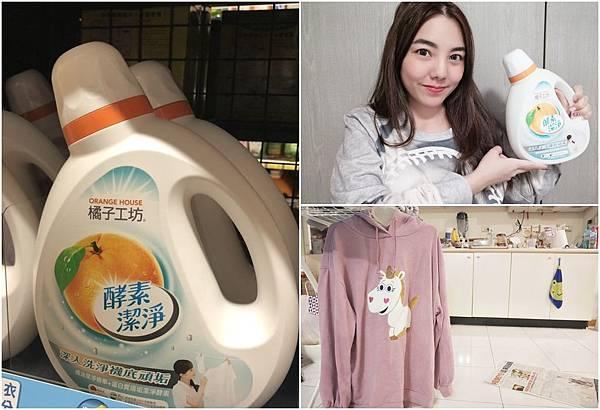 橘子工坊 酵素洗衣精 全聯 襪子 醬油 衣服 乾淨 天然