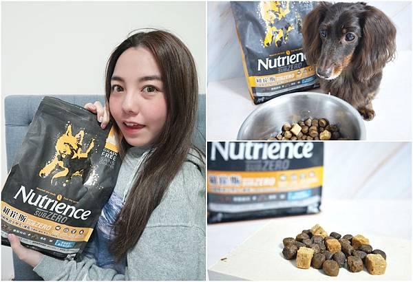 紐崔斯Nutrience SUBZERO 黑鑽頂級無穀飼料 凍乾 狗食 犬糧 推薦