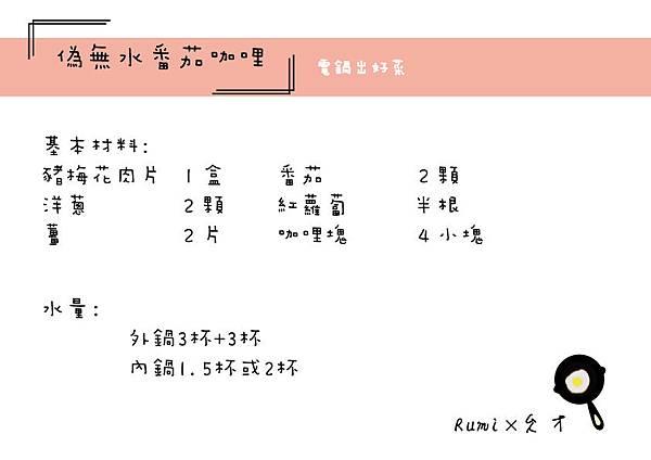 無水番茄咖哩食譜.jpg