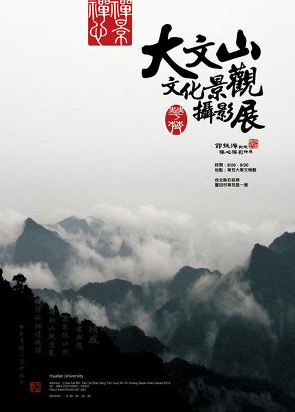 大文山攝影展poster_150.jpg