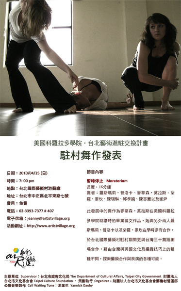《AIR Taipei 0419搶先看》美國科羅拉多學院•台北藝術進駐交換計畫舞作發表