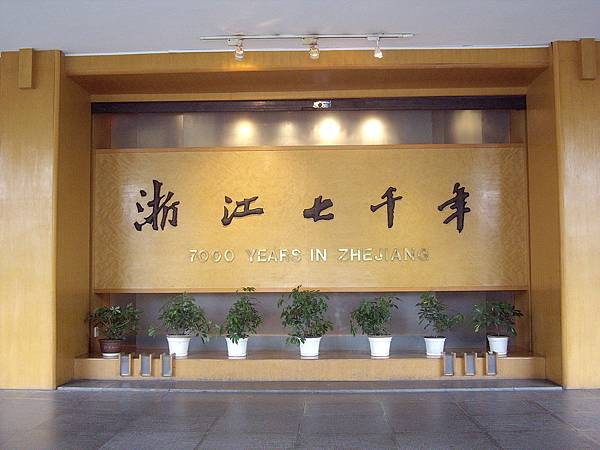 杭州歷史博物館