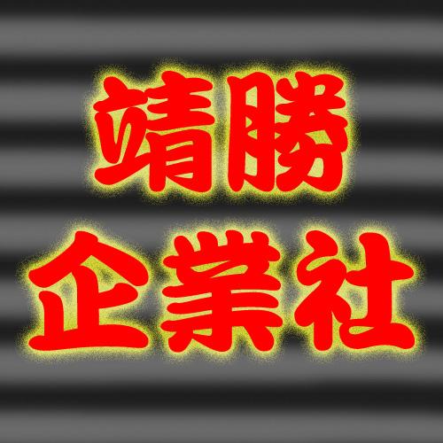 靖勝企業.jpg