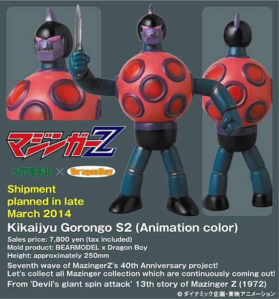 gorongo_1311101oversea.jpg