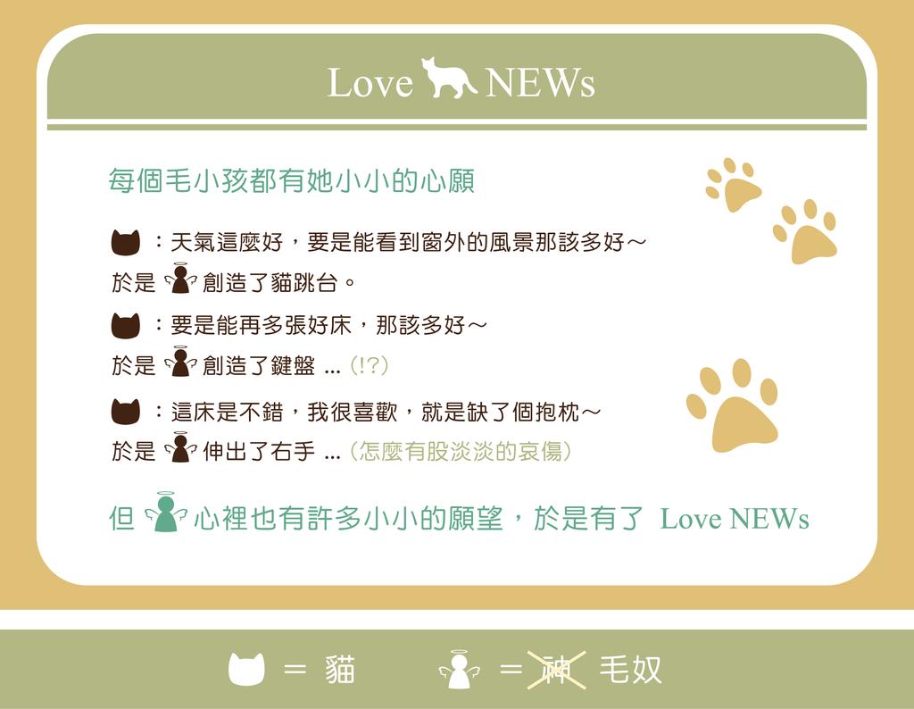 Love NEWs 的由來