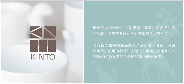 KINTO 品牌介紹