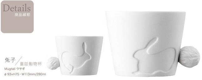 KINTO 童話動物杯-兔子