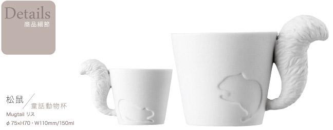 KINTO 童話動物杯-松鼠