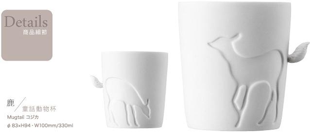 KINTO 童話動物杯-鹿
