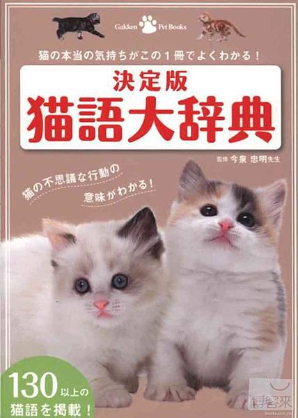貓語大辭典