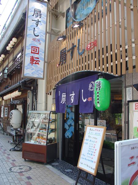 上野站前的迴轉壽司